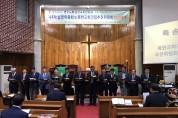 영주노회 남선교회연합회, 북한교회건립추진위 헌신예배 드려