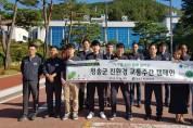 '세계 차 없는 날' 청송군 직원들 걸어서 출근
