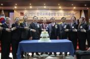"""한교총 법인 설립 … """"공교회성 회복"""" 다짐"""