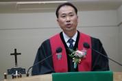 안동동부교회, '진영신 목사 위임 및 임직·취임' 감사예배