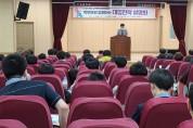 2021년 청도군 학부모아카데미 개최