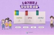 경북교육청, 양성평등 교육자료(웹 콘텐츠) 및 교사용 지도서 개발·배부