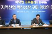 이낙연 국무총리, 구미지역 경제인 간담회 개최
