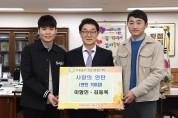 영주 이형민·김동욱 학생, 군고구마 팔아 연탄 700장 기부