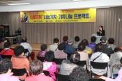 예천군, '나눔가치, 가치나눔 프로젝트' 개최