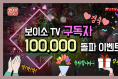 경북도, 공식 유튜브 '보이소 TV' 구독자 10만 명 돌파