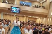봉화 - 봉화제일교회 '이웃사랑 전도잔치'