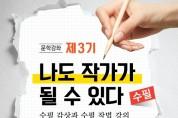 장산도서관, 「나도 작가가 될 수 있다 (제 3기 수필)」수강생 모집
