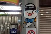 포항큰동해시장, '꿈틀로' 예술가와 기둥벽화 미션 거리 조성