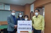 영양군 석보면지역사회보장협의체, 출산가정에 축하선물 전달
