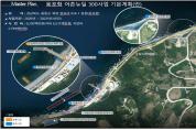 울릉군, 태하항·웅포항 어촌뉴딜 300사업 기본계획 고시