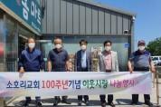안동 소호리교회, 100주년 기념 이웃사랑 나눔 행사