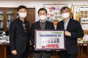 영주중앙교회, 영주시인재육성장학금 100만원 기탁