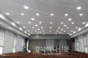 김천 - 김천서부성결교회, 아름다운 섬김으로 빛나다!