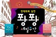 힘내라 소상공인! 힘내라 포항경제! '퐝퐝 세일주간' 운영