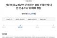 """""""사이비 종교집단이 운영하는 불법 신학원 폐쇄해달라"""""""