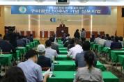 구미공단 50주년 기념 심포지엄 개최