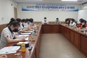 영양군, '청소년참여위원회 위촉식 및 정기회의' 개최