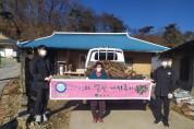 영주시, 따뜻한 겨울나기 '사랑의 땔감' 지원