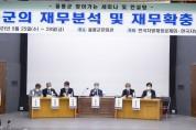 울릉군, '찾아가는 지방재정 세미나' 개최