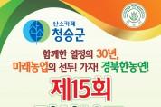 '경상북도 농업경영인대회' 청송에서 열린다!