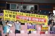 포항시, '지진특별법 공청회' 시민 반발 속 무산!