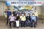 영천시 청통면, 인구시책 추진 홍보협의체 간담회 추진