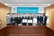예천군↔K-water, '물 복지 도시 예천' 위한 MOU 체결