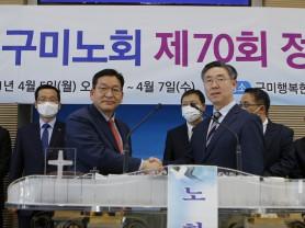 예장합동 구미노회 제70회 정기노회 열려