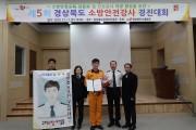 구미소방서, 경북 소방안전강사 경진대회 1위!