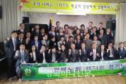 예장(대신) 경북노회 제74회 정기노회