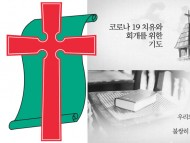 예장통합 교단, 30일부터 예배당서 '코로나19 퇴치' 릴레이 기도