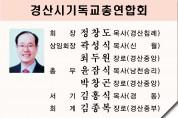 2020년 경북 23개 시‧군 기독교연합회 신임 실무임원 명단(3)