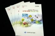 경상북도농업기술원, 농작물 병해충 민원사례 알기 쉽게 책자로 발간