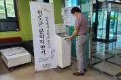 청도군, 군청 민원실에 문학자판기 설치