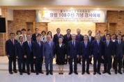 예장통합, 총회 창립 108주년 기념 감사예배 드려