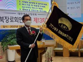 대구‧경북장로회 제13회 정기총회 개최