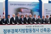 예천군, '정부경북지방합동청사 기공식' 개최