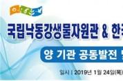 국립낙동강생물자원관-한국지질자원연구원 '공동학술연구 및 상호협력'업무협약 체결