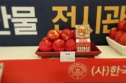 상주 사과, 경북 직거래장터 품평회 대상 수상