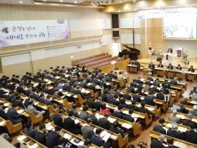 예장(통합) 경서노회 제135회 정기노회 열려