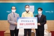 구미제일교회, 이웃돕기성금 1,300만원 기탁