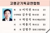 2020년 경북 23개 시‧군 기독교연합회 신임 실무임원 명단(2)