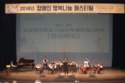 장애인 행복나눔 페스티벌에서 경북 대표 어울림오케스트라'대상 차지