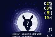 '예천천문우주센터' 정월대보름달 공개관측회