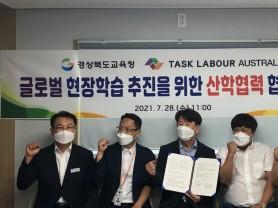 경북교육청, 글로벌 업무협약으로 취업기회 확대!