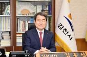 """김충섭 김천시장, """"더 행복한 김천""""··· 중단없는 발전, 미래 100년을 열어간다!"""