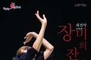 국립현대무용단 <제전악-장미의 잔상> 공연 개최
