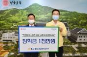 농협경상북도지부, 경북교육청에 장학금 기탁
