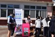청도군, 청소년 마음성장학교 프로그램 운영